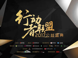 凤凰网行动者联盟2017公益盛典