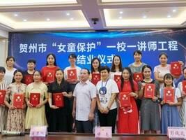 """百分百通过率,贺州市94名""""女童保护""""志愿者讲师是如何做到的"""