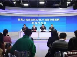 中国绿发会大气污染公益诉讼入选最高院指导案例