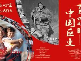 《百年回眸 中国巨变》—— 跨越时空的对话大型展览在京举办