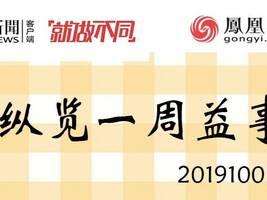 凤凰网公益 | 一周公益慈善热点大集锦(20191007-1013)