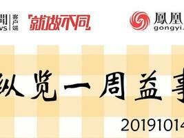 凤凰网公益|一周公益慈善热点大集锦(20191014-1020)