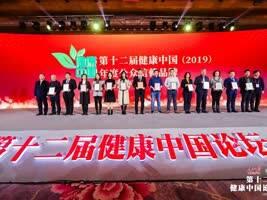 第十二届健康中国论坛隆重举行 高毓梅:为健康中国多做贡献