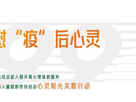 """阳光抚慰""""疫""""后心灵,中国红基会999人道救助热线开通心理援助服务"""