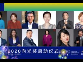 迎向善经济时代的到来,2020向光奖启动暨商业向善圆桌会成功举行