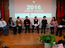 """2016年""""女童保护""""全国两会代表委员座谈会"""
