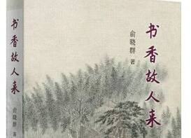 俞晓群:沈公的近况 | 凤凰副刊