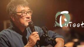 李宗盛:情歌就要大胆唱,反正现在身边的和当年也不见得是同一个