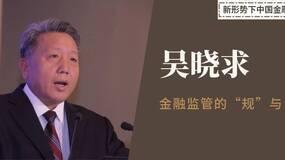 """吴晓求:金融监管的""""规""""与""""度"""""""