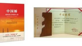 """广东省出版集团、南方出版传媒两本图书荣获""""2018中国好书""""奖  """