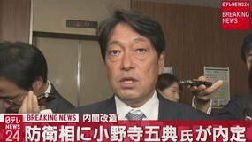 安倍新任命的防长小野寺五典是何许人也
