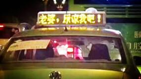出租车顶灯道歉:渴求被公众加持的私人关系链缘于太脆弱?
