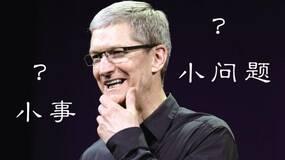 斯坦福学生呼吁解决手机成瘾问题,苹果的回应令我哑口无言!
