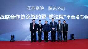 江苏省高院与腾讯合推首个全业务生态平台 — 微法院
