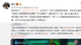 《演员的诞生》将袁立剪辑成了宋丹丹,难怪她会生气