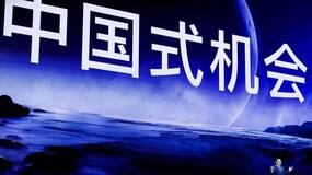 """谁又能把握罗振宇口中的""""中国式机会""""?"""