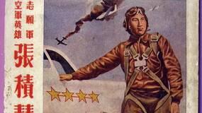 打下美军王牌飞行员的张积慧 老英雄怎样不忘初心?