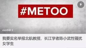 """北航陈小武性骚扰被坐实,无良""""叫兽""""如何防?"""