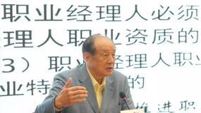 首发 | 洪虎演讲实录:国有经济改革与中国职业经理人制度