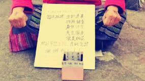 """丽江乞丐网红:鸡血遍地的时代""""消极自由""""为何会被追捧?"""