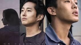 马小盐:韩国影片《燃烧》,福克纳在下村上春树在上的完美联姻
