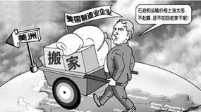 宋清辉:美国制造业回流是中国制造历史机遇