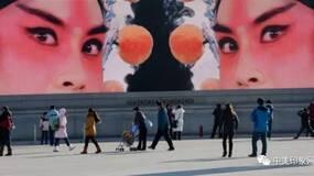 变化中的中国全球形象