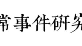 《神探夏洛克》编剧爆料:华生才是最终反派