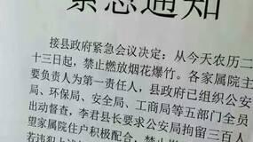 """""""县长要求拘留300人"""",谁在造谣?"""