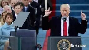 特朗普就职演讲是一篇《讨伐檄文》
