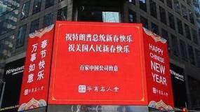 100家中国公司在时代广场登广告 祝特朗普和美国人民新春快乐