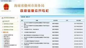 """""""官员因官网长期未更新受处分""""应成常态"""