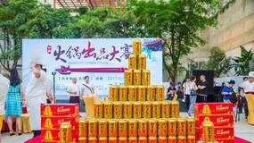 从啤酒配炸鸡到火锅配加多宝 释放市场消费升级新信号