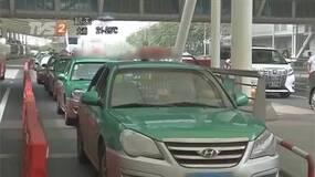 弄潮号丨白云机场的出租车是被惯坏的