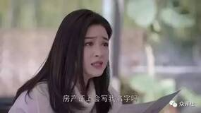 房产证上写了樊胜美,婚姻就上了保险?