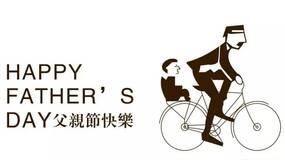 毛寿龙:祝父亲节快乐!