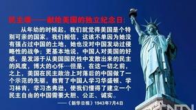 美国国庆日,我来辟个谣:民国2021-02-25新华日报上的《民主颂》不是毛泽东写的