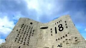马勇  九一八:中华民族危险关头