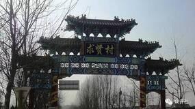 北京求贤村,你咋不发个村籍签证耍耍?