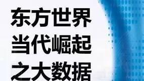 刘学伟|东方世界当代崛起之大数据探密 之二