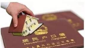 租房都能落户了!你的房子还要卖给谁?