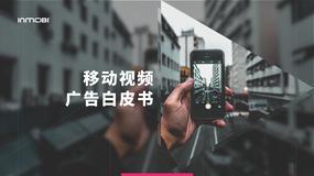 InMobi《移动视频广告白皮书》 揭露广告投放误区