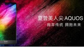 """夏普美人尖AQUOS S2正式发布,手机不再""""千机一面"""""""