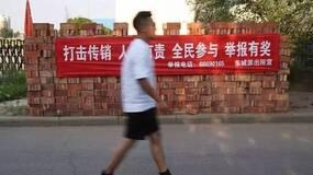 从静海到沧州,传销打击实录