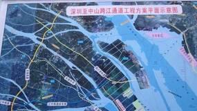深中两地拟建地铁 宋清辉:看好中山楼市