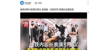 """地铁内""""即兴表演""""涉嫌违法"""