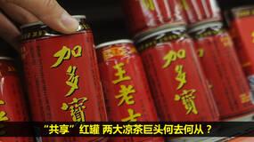 宋清辉:国资真正入股加多宝还有一段时间