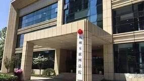 """杭州互联网法院为""""法网恢恢""""注入新内涵"""