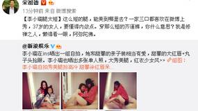 李小璐被宋祖德嘲讽:37岁的女人,要懂得内敛点!