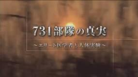 揭露战争罪行,NHK是日本的良心吗?